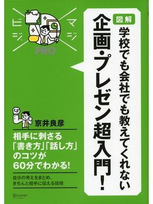 cover image of マジビジプロ 図解 学校でも会社でも教えてくれない 企画・プレゼン超入門!: 本編