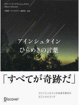 cover image of アインシュタイン ひらめきの言葉: 本編