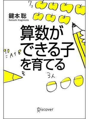 cover image of 算数ができる子を育てる: 本編