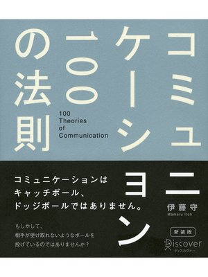 cover image of コミュニケーション100の法則: 本編