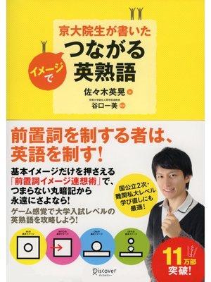 cover image of 京大院生が書いた イメージでつながる英熟語: 本編