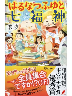 cover image of はるなつふゆと七福神: 本編