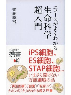 cover image of ニュースがよくわかる生命科学超入門: 本編