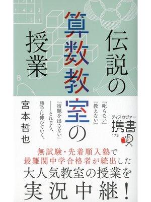 cover image of 伝説の算数教室の授業: 本編