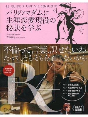 cover image of パリのマダムに生涯恋愛現役の秘訣を学ぶ: 本編