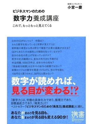 cover image of ビジネスマンのための「数字力」養成講座 これで、もっともっと見えてくる: 本編