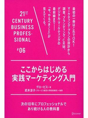 cover image of ここからはじめる実践マーケティング入門: 本編