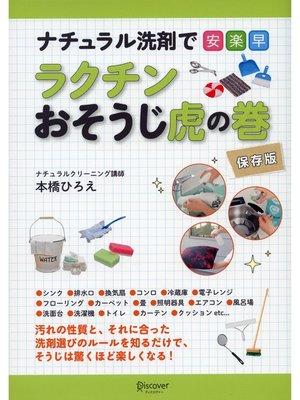 cover image of ナチュラル洗剤で安・楽・早 ラクチンおそうじ虎の巻 保存版: 本編