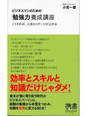 cover image of ビジネスマンのための「勉強力」養成講座: 本編
