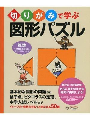 cover image of 切りがみで学ぶ図形パズル: 本編