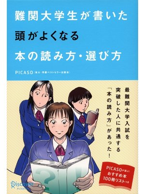 cover image of 難関大学生が書いた 頭がよくなる本の読み方・選び方: 本編
