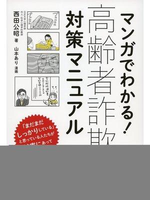 cover image of マンガでわかる! 高齢者詐欺対策マニュアル: 本編