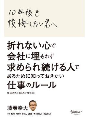cover image of 10年後を後悔しない君へ: 本編