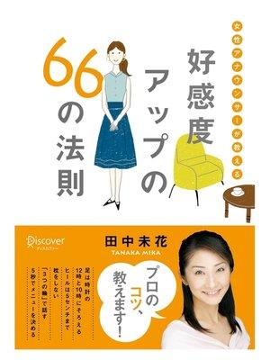 cover image of 女性アナウンサーが教える 好感度アップの66の法則: 本編