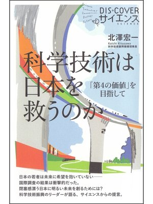 cover image of 科学技術は日本を救うのか 「第4の価値」を目指して: 本編