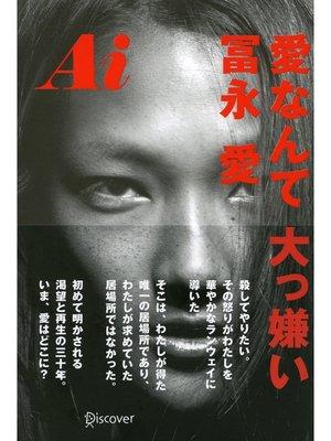 cover image of Ai 愛なんて 大っ嫌い: 本編
