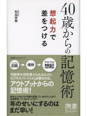 cover image of 40歳からの記憶術 想起力で差をつける: 本編