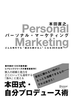 """cover image of パーソナル・マーケティング どんな時代でも""""選ばれ続ける人""""になる39の法則: 本編"""