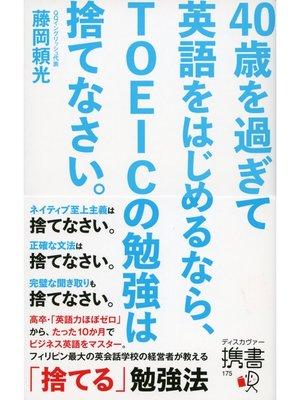cover image of 40歳を過ぎて英語をはじめるなら、TOEICの勉強は捨てなさい。: 本編