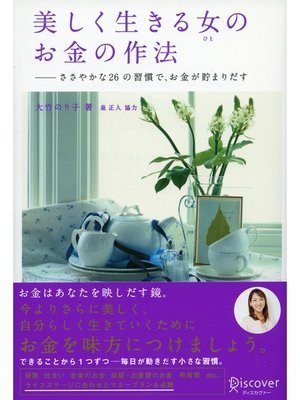 cover image of 美しく生きる女のお金の作法 ささやかな26の習慣で、お金が貯まりだす: 本編