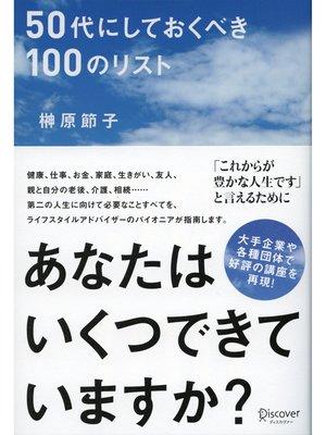 cover image of 50代にしておくべき100のリスト: 本編