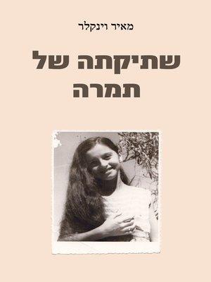 cover image of שתיקתה של תמרה - Tamara's Silence
