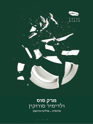 cover image of מרק סוס - Horse Soup
