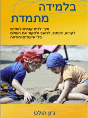 cover image of בלמידה מתמדת - Learning All the Time