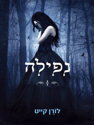 cover image of נפילה - Fallen