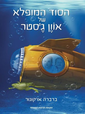 cover image of הסוד המופלא של אוון ג'סטר - The Fantastic Secret of Owen Jester