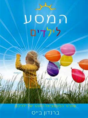 cover image of המסע לילדים.שחרור הפוטנציאל הזוהר - The Journey for Kids