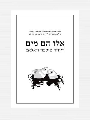cover image of אלו הם מים - This is Water