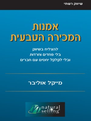 cover image of אמנות המכירה הטבעית - The Art of Naturally Selling