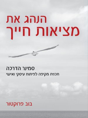 cover image of הנהג את מציאות חייך - Make Your Own Reality