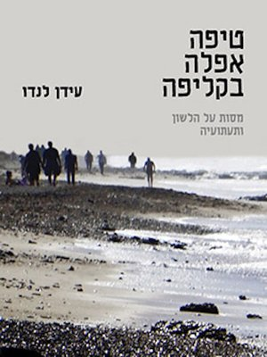 cover image of טיפה אפלה בקליפה - A Dark Drop in the Shell