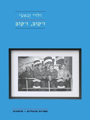 cover image of ז'קוב, ז'קוב - Jacob, Jacob