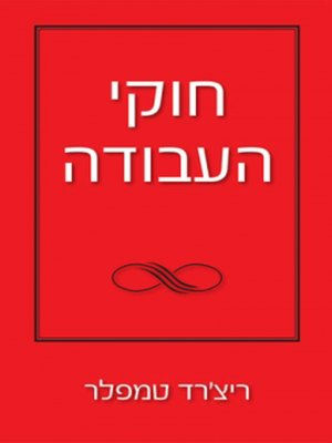 cover image of חוקי העבודה - The Rules of Work