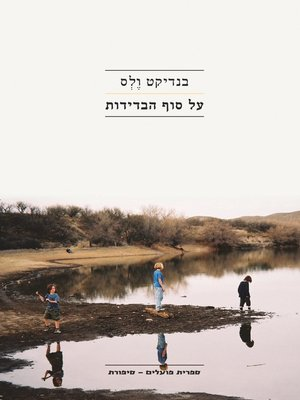 cover image of על סוף הבדידות  (The End of Loneliness)