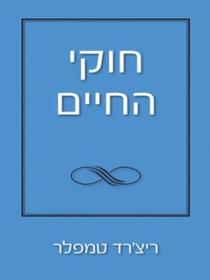 cover image of חוקי החיים - The Rules of Life