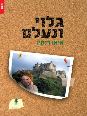 cover image of גלוי ונעלם - Hide and Seek