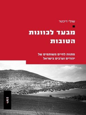cover image of מבעד לכוונות הטובות - On Tension and Good Intentios