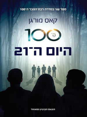 cover image of ה-100: היום ה-21 - The 100: Day 21
