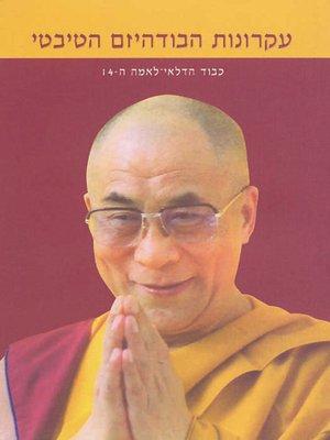 cover image of עקרונות הבודיהזם הטיבטי - The World of Tibetan Buddhism