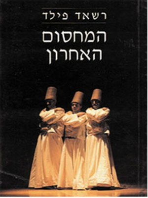 cover image of המחסום האחרון - The Last Barrier