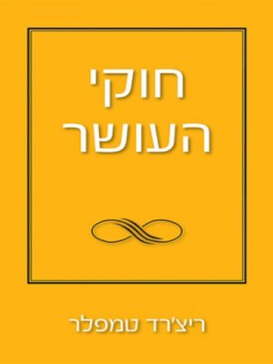 cover image of חוקי העושר - The Rules of Wealth