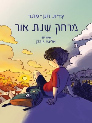 cover image of מרחק שנת אור - Light year distance