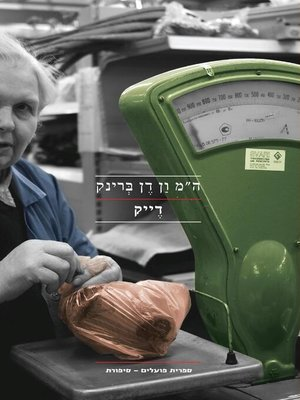 cover image of דייק - Dijk