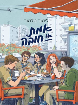 cover image of אמת או חובה - Truth or Dare