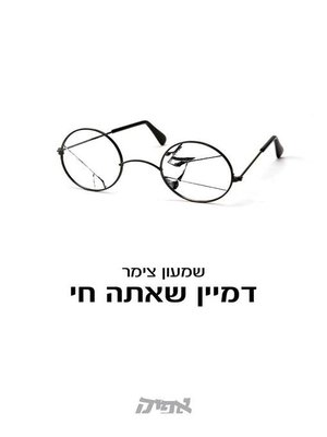 cover image of דמיין שאתה חי - Imagine You're Alive