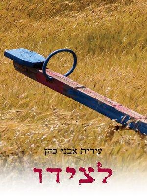 cover image of לצידו - By His Side